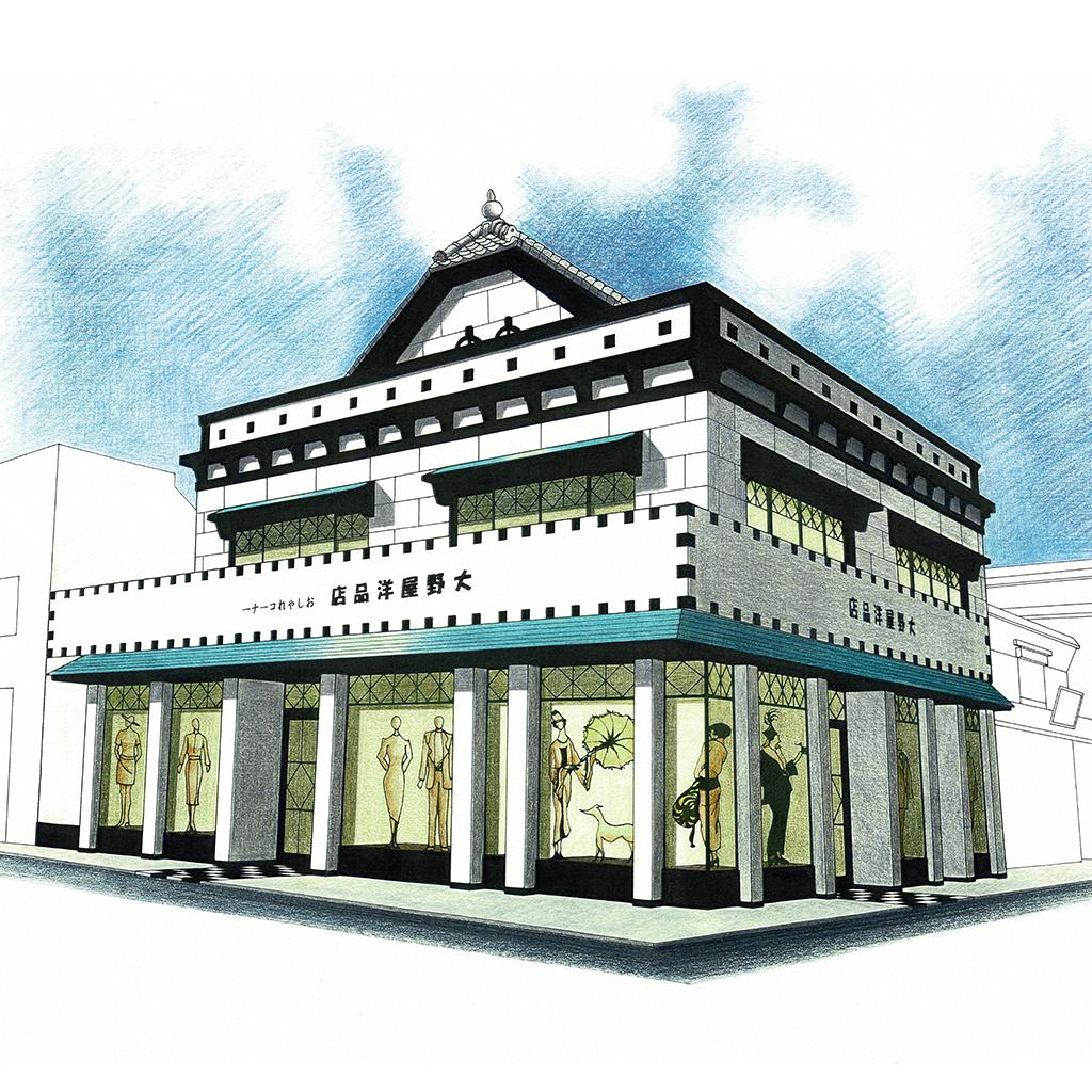 大野屋洋品店 計画